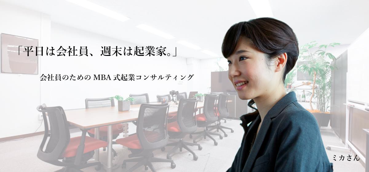 MBA起業アカデミー